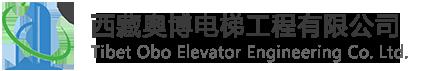 西藏奥博电梯工程有限公司